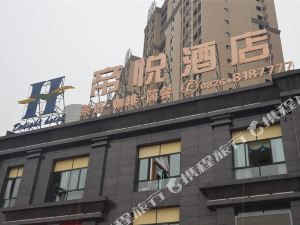 華鎣帝悅酒店