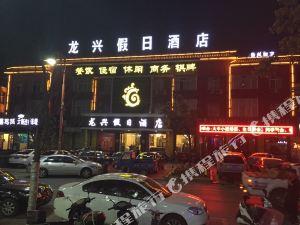 鳳陽龍興假日酒店