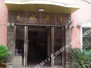 東鄉龍城賓館