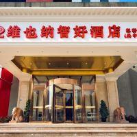 維也納智好酒店(上海虹橋機場吳中路店)酒店預訂