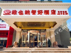 維也納智好酒店(上海虹橋機場吳中路店)