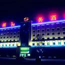 杞縣中州商務酒店