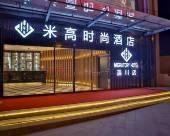 淄博米高時尚酒店