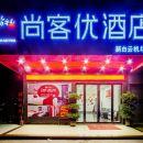 尚客優快捷酒店(廣州新白云機場店)