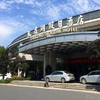 杭州太虛湖假日酒店酒店預訂