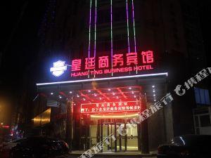 遂昌皇廷商務賓館
