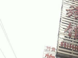 灌云祥順旅館
