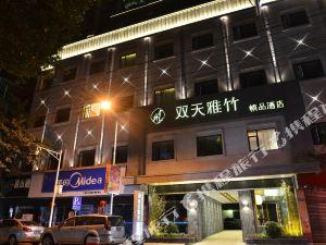 仁壽雙天雅竹精品酒店