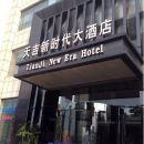 麻城市天吉新時代大酒店