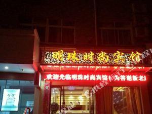 吉安明珠時尚賓館