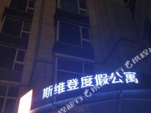 威海途家斯維登度假公寓(國際海水浴場)(原帝景灣)