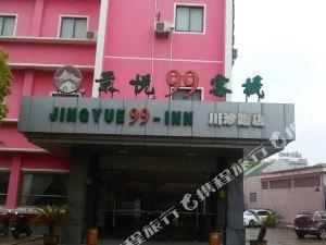 景悅99客棧(上海川沙店)
