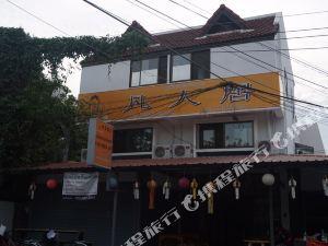 番人之家酒店(Fan Ren House)