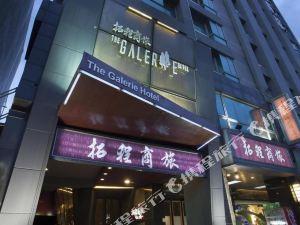 台中逢甲拓程商旅(The Galerie Hotel)