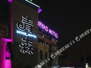 台南青森精品商旅(Dryad Motel)
