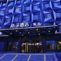 桔子酒店·精選(上海虹橋機場國展中心店)(原百佛園店)酒店預訂