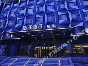 桔子酒店·精選(上海虹橋機場國展中心店)(原百佛園店)