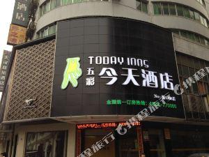 五彩今天連鎖酒店(邵陽紅旗路店)