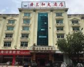 安溪廣三和酒店
