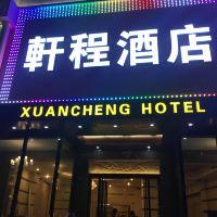 深圳軒程酒店酒店預訂