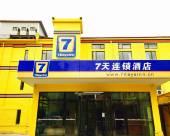 7天連鎖酒店(天津火車站金獅橋地鐵站店)