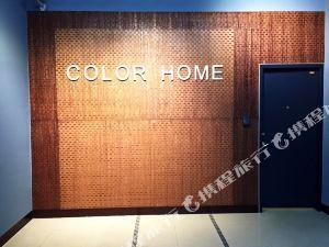 新竹卡樂家(Color Home)