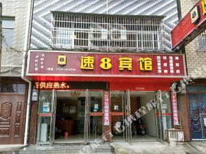 潛江速8賓館