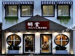久棲·烏鎮明堂概念酒店(西柵店)
