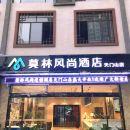 莫林風尚酒店(張家界天門山店)