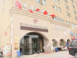 喀什曙光商務酒店