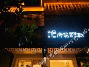 久棲·烏鎮舒邑年輪精品酒店