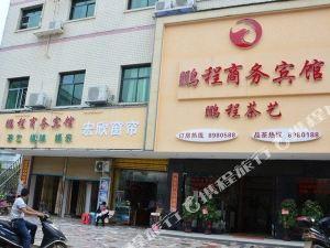 衡南鵬程商務賓館