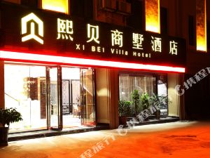 保山熙貝商墅酒店