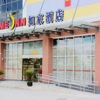 如家(上海新國際博覽中心世博園區高科西路地鐵站店)酒店預訂