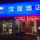 漢庭酒店(寶雞火車站店)