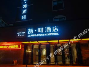 喆啡酒店(上海徐家匯店)
