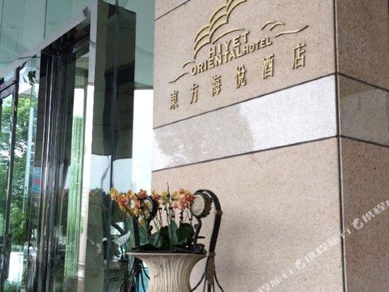 中山東方海悅酒店(Hiyet Oriental Hotel)外觀