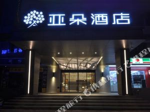 廣州天河亞朵酒店(原天龍亞朵酒店)
