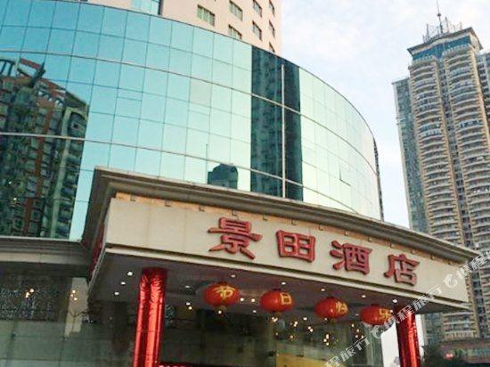 深圳景田酒店外觀