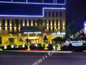 安溪星洲國際酒店