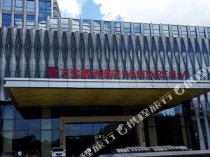廣州增城萬達嘉華酒店