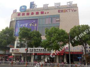 漢庭酒店(揚中步行街店)