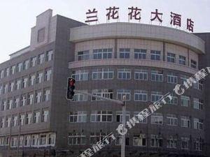 旺元快捷酒店(蘭花花固原店)