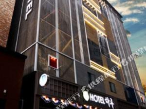 釜山哈魯酒店(Haru Hotel Busan)