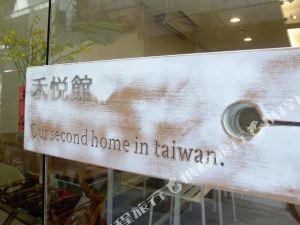 台南禾悅館(HOYES ROOM)