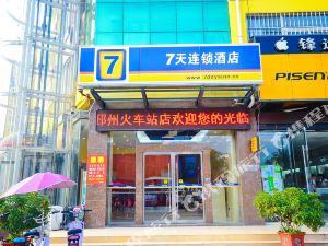 7天連鎖酒店(邳州火車站店)