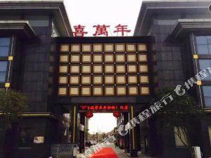 應城喜萬年酒店