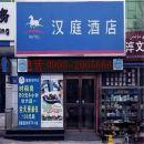 漢庭酒店(石河子店)