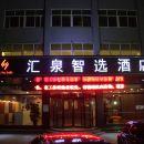 濟寧匯泉智選酒店