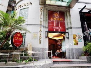 台北宏都金殿商務飯店(Hotel HD Palace Taipei)
